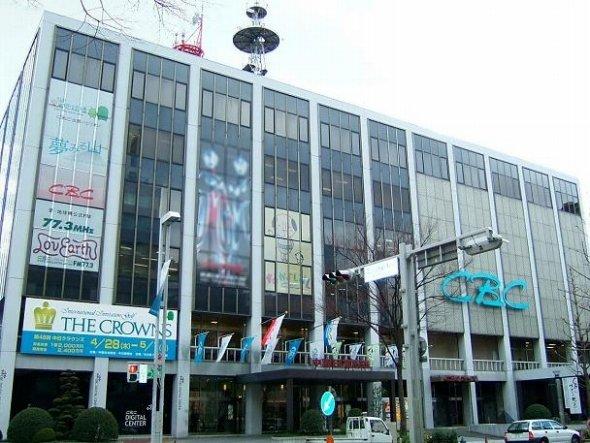 CBC本社(Gnsinさん撮影、Wikimedia Commonsより)