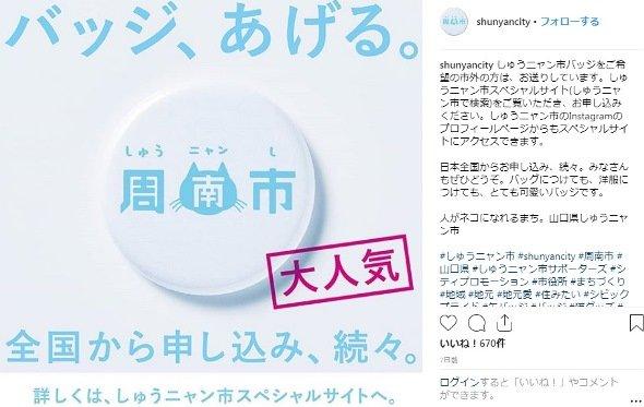 サポーター向け缶バッジ告知(周南市 公式Instagramより)