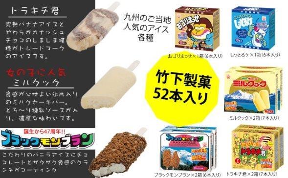 小城市ふるさと納税返礼品・竹下製菓アイスお徳用バラエティ8箱セット(ふるさとチョイスより)