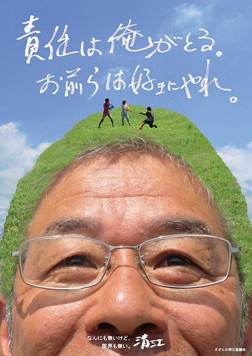 清江地域のポスター(住之江区まちづくりセンター・ホームページより)
