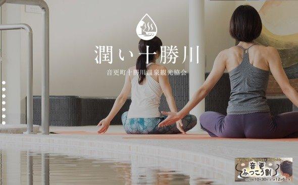 音更町十勝川温泉観光協会公式サイトより