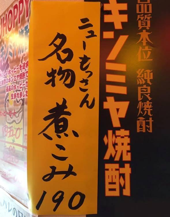 もつ煮込み190円、他のメニューも安い(井川智司さんFacebookページより)