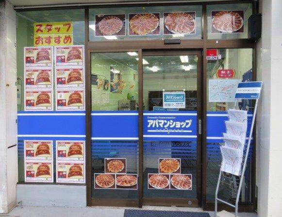 まるで餃子屋みたいな店頭だが...(画像提供:アパマンショップ浜松駅前店)