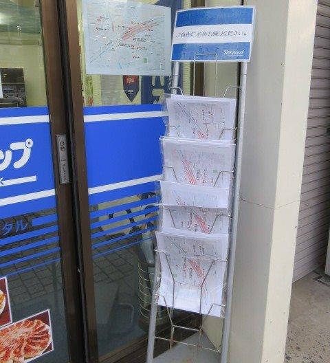 浜松駅周辺にある餃子店の案内も好評だ(画像提供:アパマンショップ浜松駅前店)