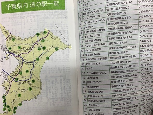 20数カ所の道の駅で割引サービスが受けられる