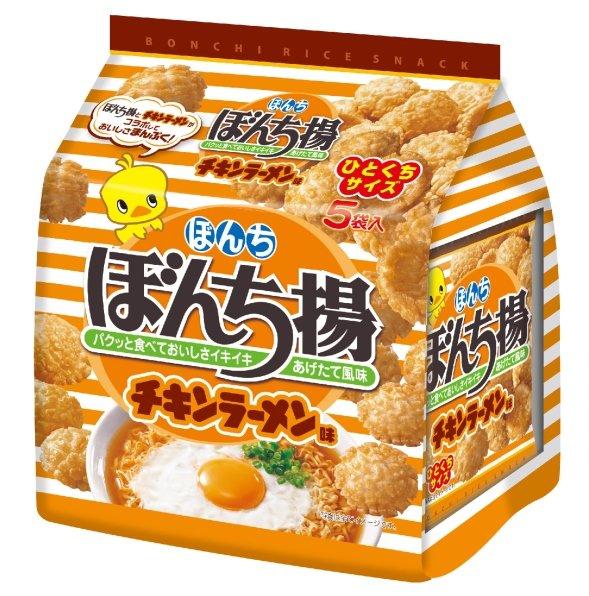 5パックぼんち揚 チキンラーメン味(画像提供:ぼんち)