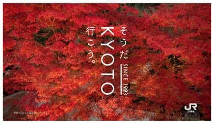 長塚京三さんが最後のナレーションを務めた「そうだ 京都、行こう。」2018年秋キャンペーン盛秋編(東海旅客鉄道プレスリリースより)