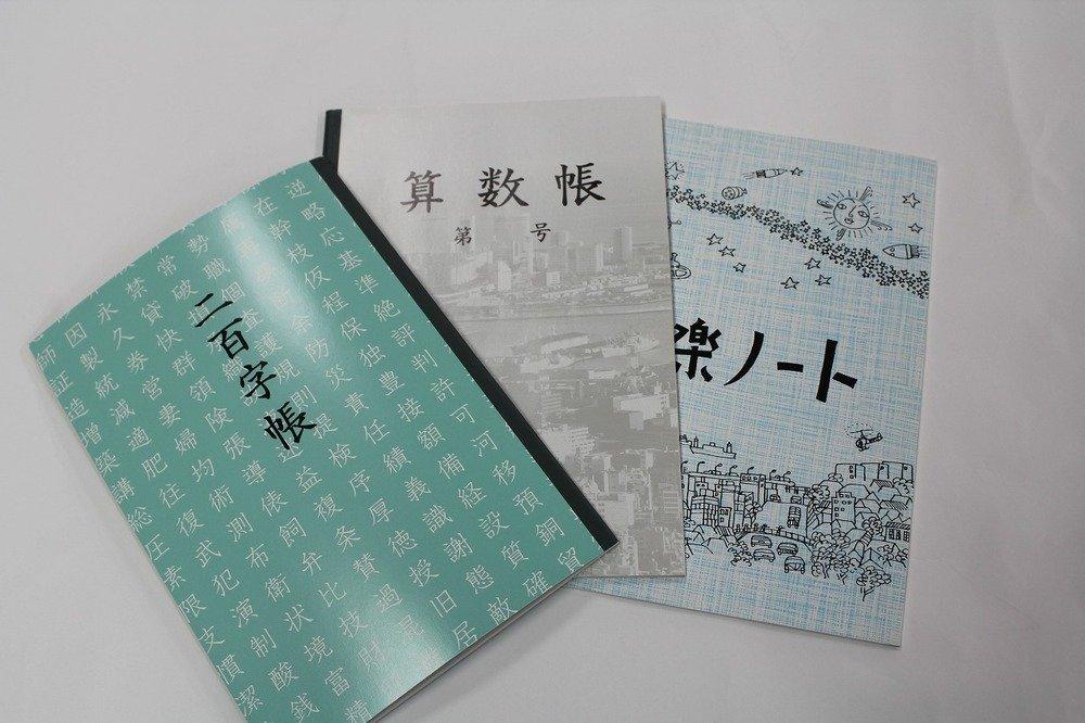 「神戸ノート」の「二百字帳」「算数帳」「音楽ノート」