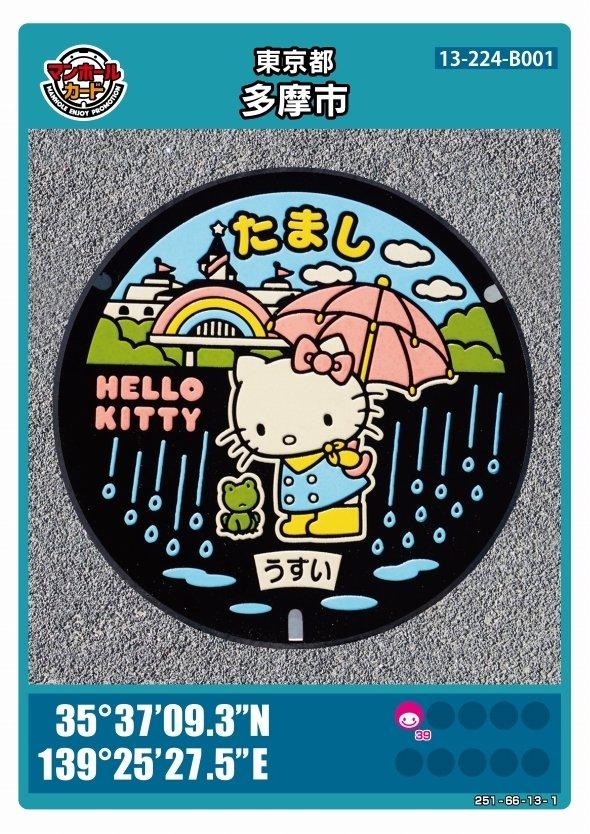 東京都多摩市のマンホールカード・表面(下水道広報プラットホーム提供)