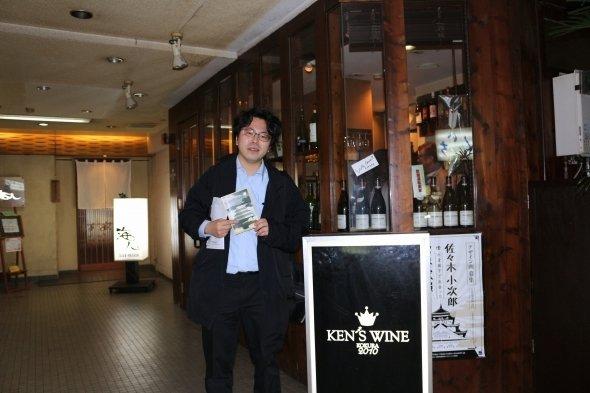 【18時52分】手に持っているのは、小倉藩葡萄酒研究会の小冊子です