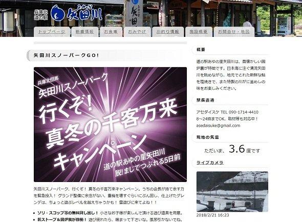 サイトのトップページもやっぱり攻めていた(「道の駅矢田川」公式サイトより)