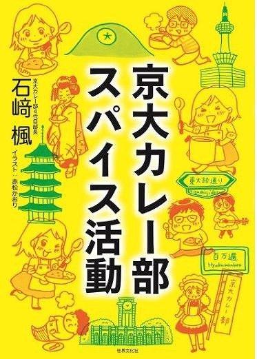 「京大カレー部 スパイス活動」(世界文化社・画像はAmazonより)