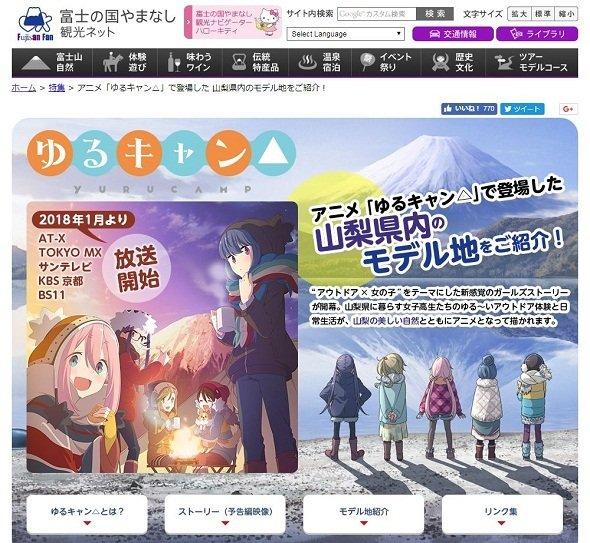 「ゆるキャン△」公式サイトと錯覚しそうな作り込み(画像は「富士の国やまなし 観光ネット」より)