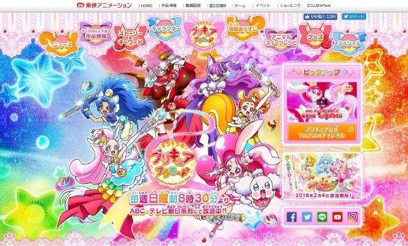 番組を制作した東映アニメーションの公式サイト