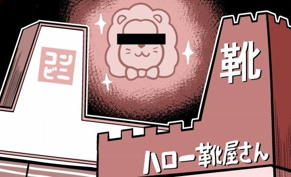 【平成ノスタルジー図鑑】おもちゃのハローマック