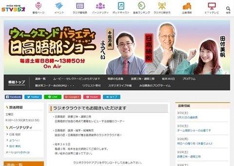 「ウイークエンドバラエティ日高晤郎ショー」公式サイト
