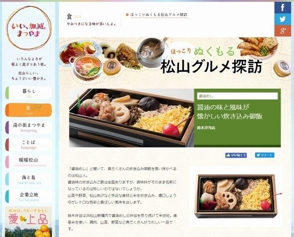 松山市のサイトでも紹介されていた(該当ページは4月5日に削除済み)