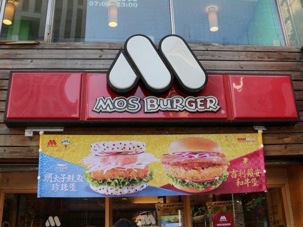 モスバーガー店舗の例