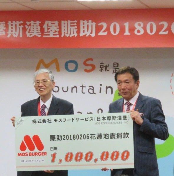 義援金贈呈式の様子(左は安心食品の林建元会長、モスフードサービス提供)