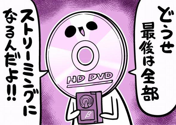 平成ノスタルジー図鑑】HD DVD(...
