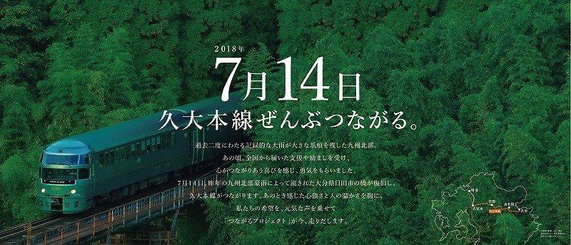 7月14日に久大本線で全線運転再開へ(画像はプレスリリースより・以下同)