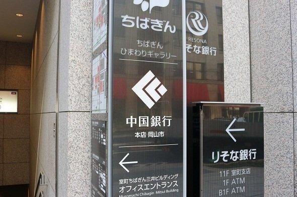 三越前とあって中銀以外の銀行も多数存在する(画像は東京支店の案内板, 2018年5月撮影)