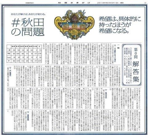 秋田魁新報社提供