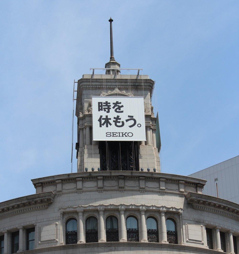 和光の時計塔の文字盤が見えなくなっている