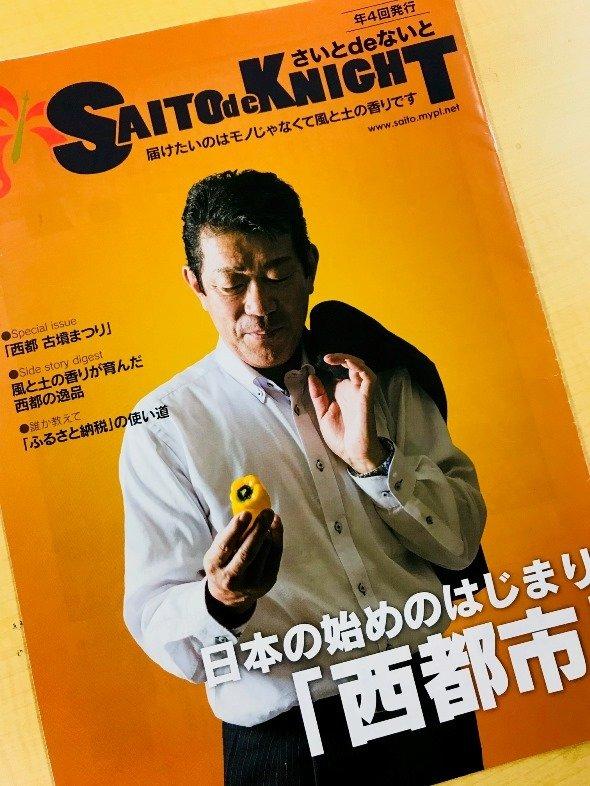冊子「SAITO de KNIGHT(さいとでないと)」(2017年8月発行)表紙