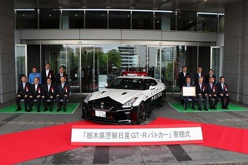 「栃木県警察日産GT-Rパトカー」寄贈式
