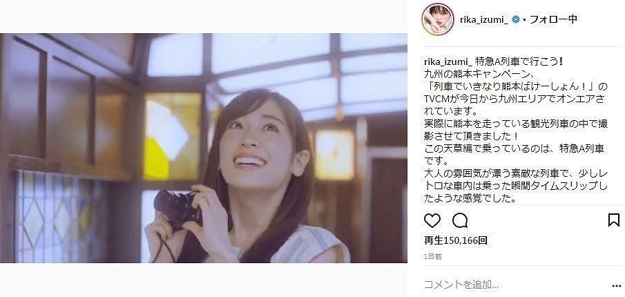 泉里香さんが熊本をPRするCMに(画像は泉里香さんの公式インスタグラムより)