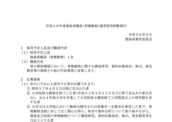 募集要項を読めば、専門分野を指していることがわかる(画像は徳島県立博物館の公式サイトより)