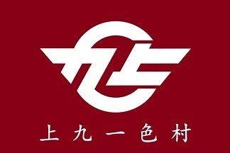 上九一色村の村旗(wikimedia commonsより)