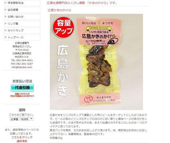新幹線内で消費してしまうのでお土産にすることは稀(画像はふくびし公式サイトより)