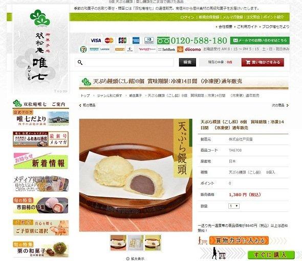 家で揚げるだけでなく、菓子店で作られたものもある模様(画像は戸田屋(長野県飯田市)の公式サイトより)