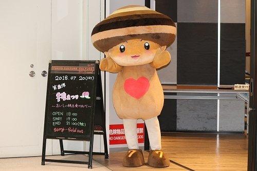 会場には大分県豊後大野市イメージキャラクターの「なばっピー」も登場した