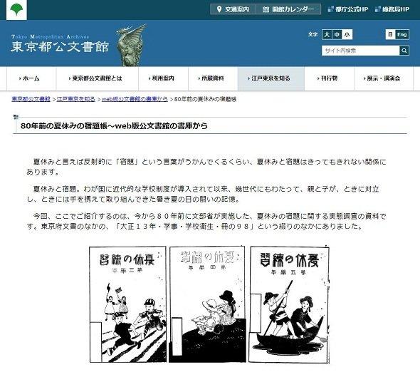 東京都公文書館は大正時代の冊子を紹介していた(画像は東京都公文書館公式サイトより)