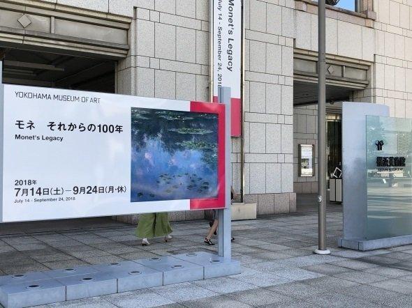 横浜美術館で開催中(筆者撮影)