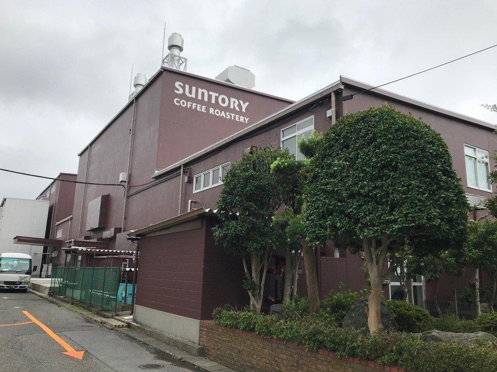 サントリーコーヒーロースタリー海老名工場(以下画像は2018年8月7日撮影)