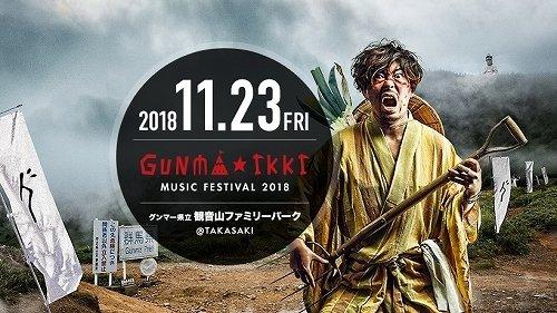 11月23日開催の「グンマー★一揆」(以下画像はプレスリリースより)