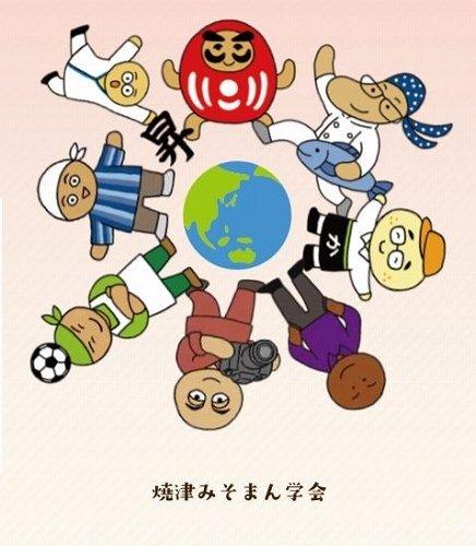 焼津みそまん学会キャラクター(画像は焼津みそまん学会提供を一部加工)