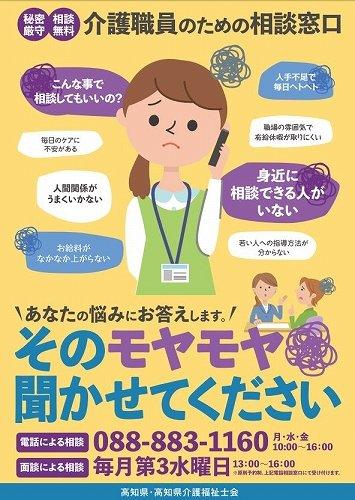 高知県で行われている「介護職員のための相談窓口」チラシ