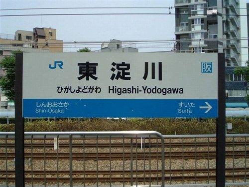 東淀川駅を橋上化へ 開かずの踏切は廃止