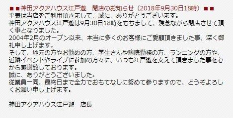 営業終了の告知(神田アクアハウス江戸遊ホームページより)