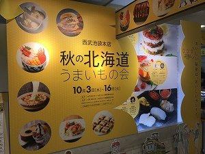 西武池袋本店で開催中の「秋の北海道うまいもの会」