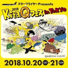北九州の様々なカルチャーが東京にやってくる