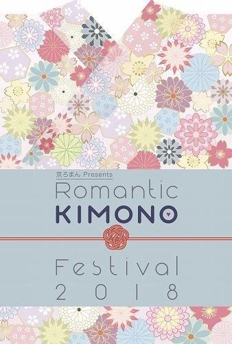「京ろまん presents Romantic KIMONO Festival 2018」ロゴ