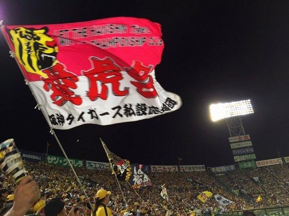 「応援しているチーム」ランキングの1位は阪神タイガースだったが...