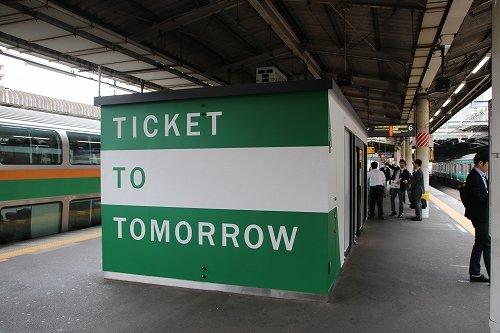 赤羽駅ホームに無人店舗が出現(以下写真は2018年10月19日Jタウンネット編集部撮影)
