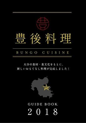豊後料理ガイドブック2018